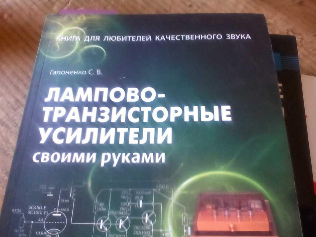 Гапоненко с в лампово транзисторные усилители своими руками