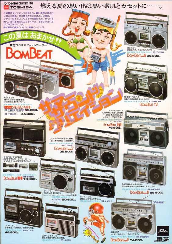 Bombeat2.jpg